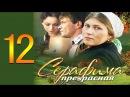 Серафима прекрасная 12 серия