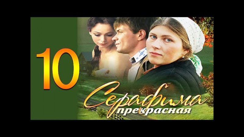 Серафима прекрасная 10 серия