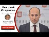 Николай Стариков против Игоря Чубайста в программе «Баррикады»