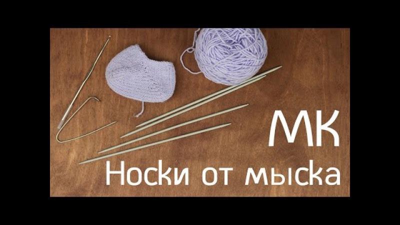Как связать носки от мыска спицами | Мастер-класс | Невидимый набор | Пятка бумеранг