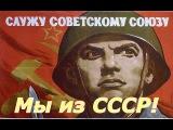 СССР наша Родина!