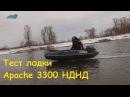 Apache 3300 НДНД. Обзор надувной ПВХ лодки с надувным дном низкого давления.