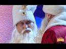 Начало. Школа Дедов Морозов - Снегодяи - Уральские пельмени
