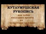 КУТЛУМУШСКАЯ РУКОПИСЬ или тайна последних времён из монастыря на Афоне