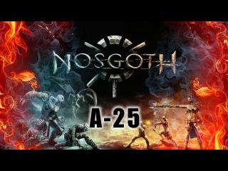 Nosgoth - А25 - История Арнольда