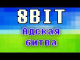 Minecraft - 8 bit - #10 - Адская битва
