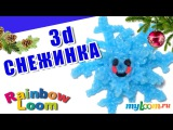 3d СНЕЖИНКА из резинок Rainbow Loom Bands | Snowflake Rainbow Loom