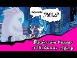 Твайлайт Спаркл и Шайнинг  Армор (комикс MLP 3 часть)