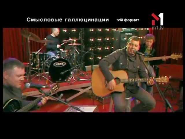 Смысловые Галлюцинации - Живой концерт Live. Эфир программы