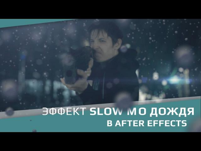 Делаем эффект Slow mo дождя | Slow mo rain in AE