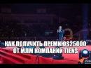 Как получить премию 25000$ от Tiens Тяньши Алексей Иванов