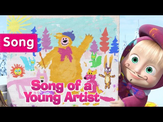 Masha And The Bear - Song of a Young Artist (Picture perfect)