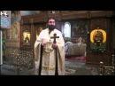 Протоиерей Андрей Ткачев. Обрезание Господне. О Василие Великом