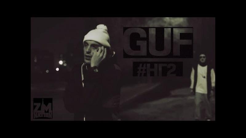 ФАН-ВИДЕО: Guf - НГ2 [2016] » Freewka.com - Смотреть онлайн в хорощем качестве