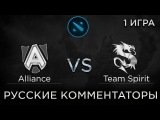 Alliance vs Team Spirit, The Shanghai Major 2016, Alliance vs Spirit 1 игра, Dota 2