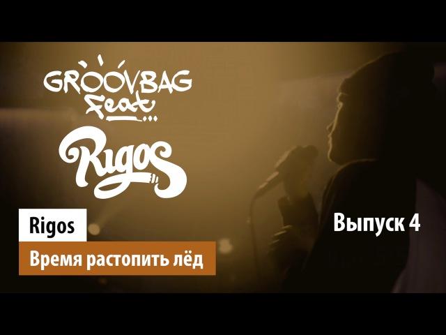 Rigos - Время растопить лёд. Groovbag feat. (Выпуск 4)