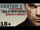 Де́кстер, Правосудие Декстера, Dexter - НА АНДРОИД ДОКАЗАТЬ И НАКАЗАТЬ.