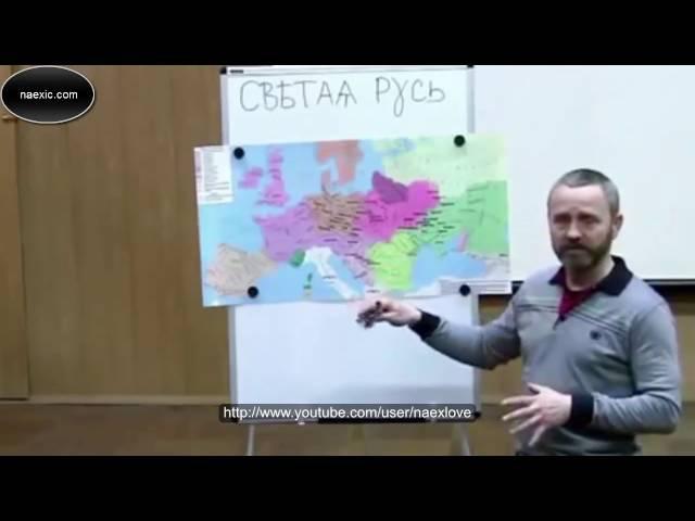 Сергей Данилов Русь против архантропов Лекция в Волгограде Полная версия