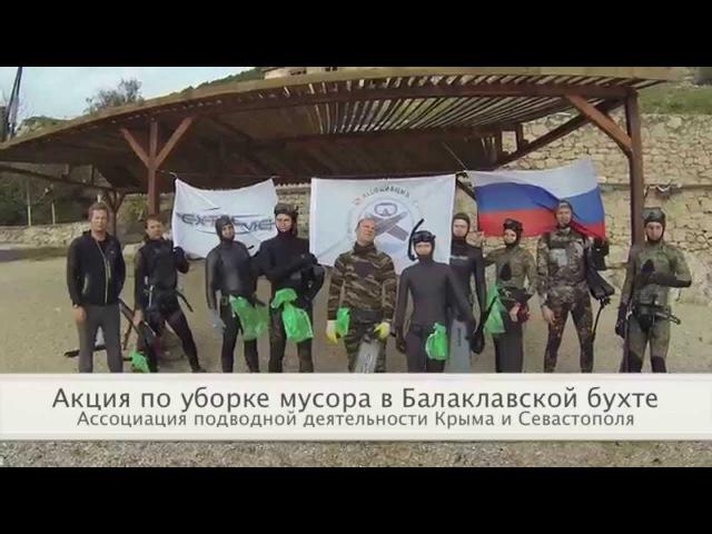 Акция по уборке мусора со дна Балаклавской бухты.