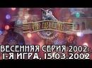 Что Где Когда Весенняя серия 2002г., 1-я игра, от 15.03.2002 интеллектуальная игра