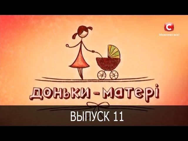 Дочки-матери   Доньки-матері   Сезон 1, Выпуск 11