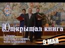 Открытая книга. 9 Мая. К. Симонов «Жди меня, и я вернусь», читает А. Аноприенко