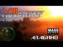 Восьмые сутки на броне Алабино, Москва. (Страйкбол, Big Airsof Game)