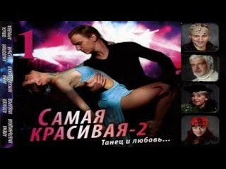 Самая красивая  ІІ серия 1  Мелодрама фильм сериал смотреть онлайн