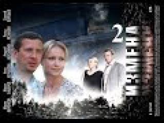 Измена 2 серия HD мелодрама сериал смотреть онлайн