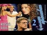 Самая красивая 2 серия Мелодрама фильм сериал смотреть онлайн