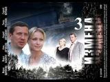 Измена 3 серия HD мелодрама сериал смотреть онлайн