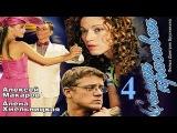 Самая красивая 4 серия Мелодрама фильм сериал смотреть онлайн