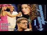 Самая красивая 1 серия Мелодрама фильм сериал смотреть онлайн