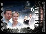 Измена 6 серия HD мелодрама сериал смотреть онлайн