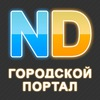 Городской портал NYANDOMA.NET Няндома