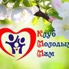 Клуб Молодых Мам в Улан-Удэ|Официальная группа