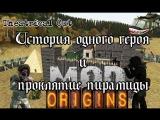 История одного героя и проклятие пирамиды (Theatrical Cut) Mod Origins