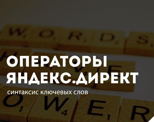 D4KDia6vkAM Операторы ключевых слов Яндекс.Директ prodvizhenie interest