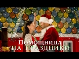 Помощница на праздники  Help for the Holidays (2012) SATRip