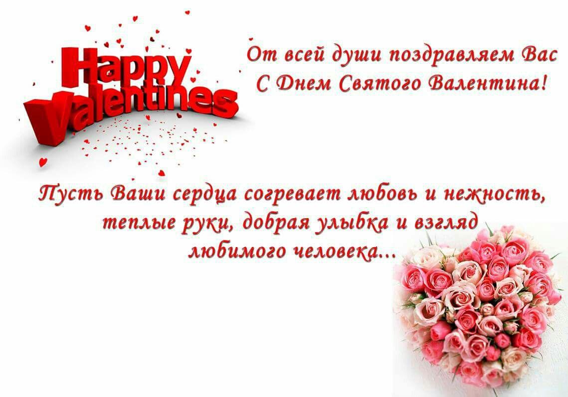В прозе поздравление с днем святого валентина