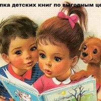 Логотип Закупка детских книг