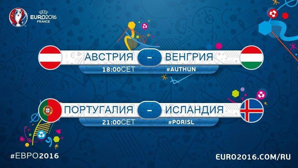 День №5. В противостоянии Португалия – Исландия первый гол забил Криштиану Роналду