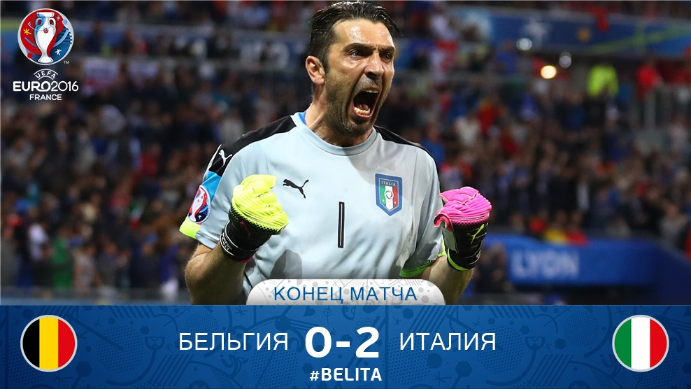 № 10. Бельгия – Италия - 0:2. Идеальная Италия.