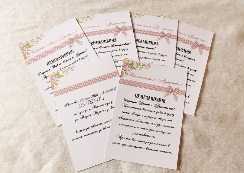 Нежные пригласительные на свадьбу замечательной пары Константина и Анастасии💍👰🎀