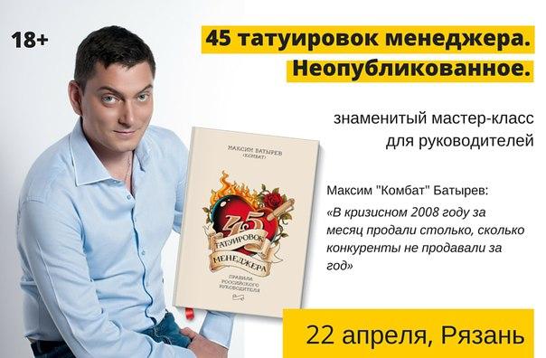 Нашумевший мастер-класс Максима Батырева в Рязани.