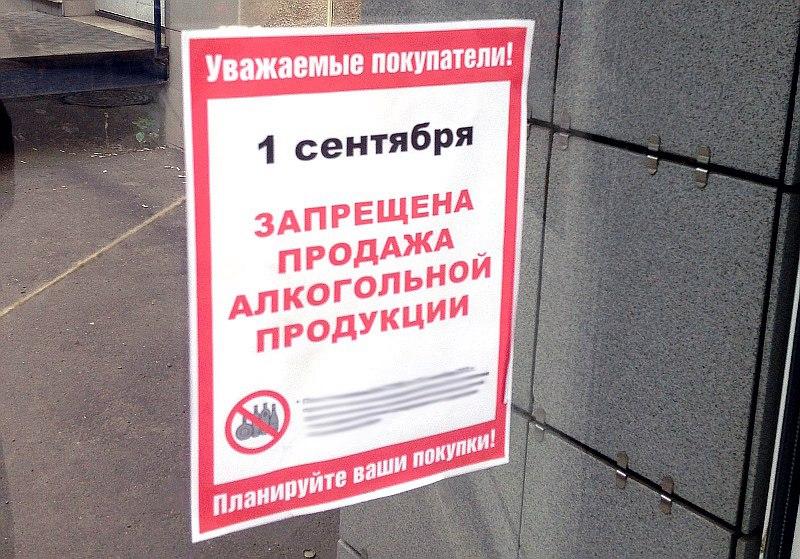 1 сентября в Таганроге будет действовать «сухой закон»