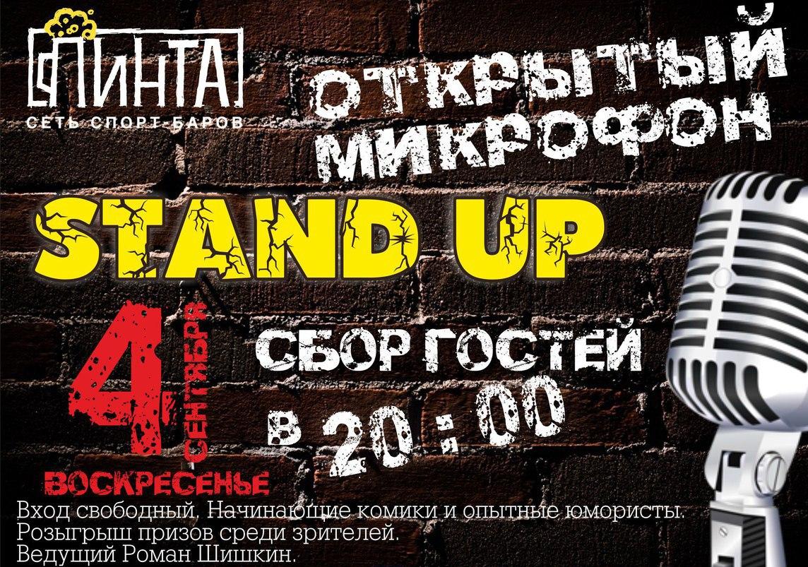 На выходных в Таганроге очередная вечеринка «StandUp Открытый микрофон»