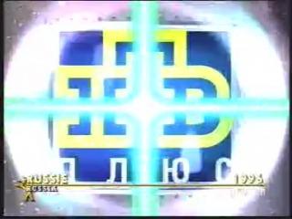 [staroetv.su] Реклама (1996) НТВ-Плюс