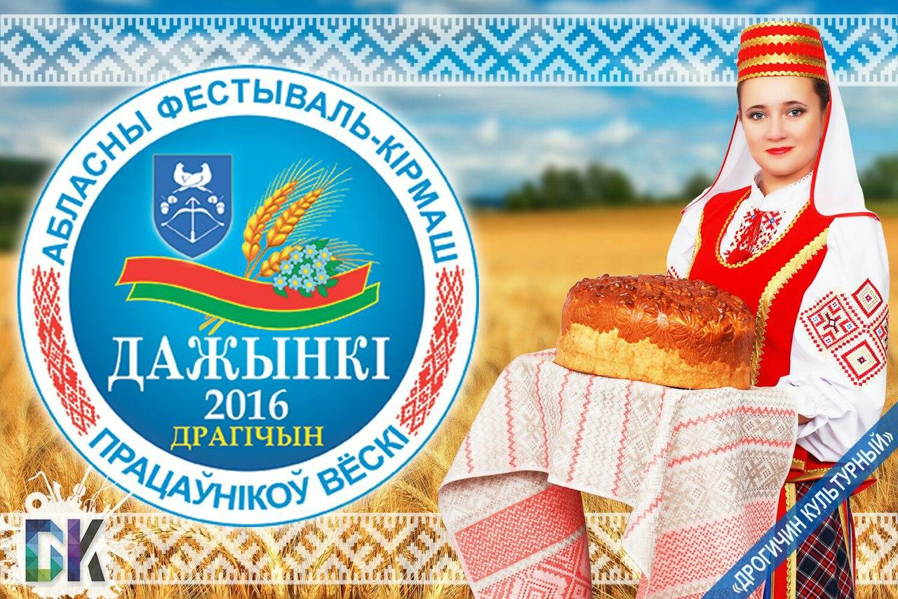 Программа мероприятий областного фестиваля Дожинки-2016 в г. Дрогичин