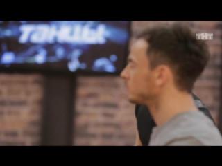 Профайл.Танцы на ТНТ.1 сезон.Выпуск 18.Ильшат и Александр Могилев